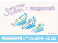 国内初「うさぎゅーん!× summertime SHIBUYA TSUTAYA POPUPSHOP」開催!