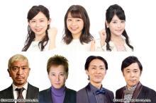 松本人志&ナイナイMC初タッグ 中居&フジ新人女子アナ3人と2夜連続で大型生特番