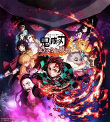 対戦ゲーム『鬼滅の刃』10・14発売決定