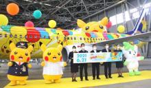 ポケモン、スカイマークと提携『ピカチュウジェット』21日就航 コロナ禍の観光・航空事業へ貢献