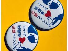 """ホテルクラウンパレス神戸の""""寄付金付き宿泊プラン""""で医療従事者を応援しよう!"""