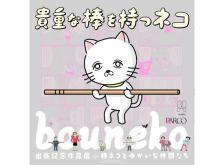 「貴重な棒を持つネコ」出版記念作品展『棒ネコとゆかいな仲間たち』が大阪で開催