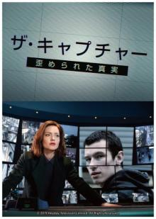 BBC製作、ディープフェイクによる陰謀スリラー『ザ・キャプチャー』配信開始