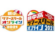 参加無料!2021年「朝小サマースクール」&「朝中高サマースクール」オンライン開催