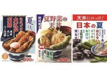 天丼てんや夏の限定メニュー!「たれづけ大江戸天丼」「夏野菜の天丼」が登場