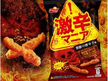 待望の新作!国産激辛唐辛子「辛富士」を使用した「激辛マニア 禁断の唐辛子味」発売