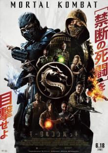 映画『モータルコンバット』真田広之、浅野忠信ら日本人キャストの活躍に興奮・熱狂