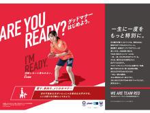 アスリートが地下鉄のグッドマナーを紹介!東京メトロ全線・全駅でポスター展開中