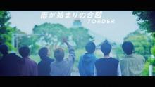 7ORDER、映画のようなメジャー1stシングルMV公開 安井謙太郎「僕たちの人生を覗き見して」
