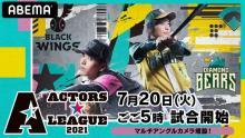 黒羽麻璃央企画『ACTORS☆LEAGUE』ABEMAで独占配信 野球×エンターテインメントのドリームマッチ