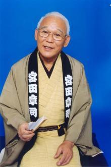 江戸売り声漫談家・宮田章司さん死去 88歳
