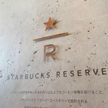 オールスターが花瓶に?スターバックス リザーブ ロースタリー 東京×CONVERSE TOKYOのコラボが実現!