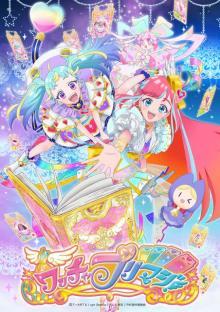 プリティーシリーズ新作発表 10周年記念作品『ワッチャプリマジ!』10月アニメ放送&ゲーム稼働