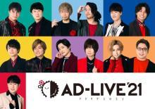 舞台『AD-LIVE 2021』出演者発表 鈴村健一、木村昴、杉田智和、榎木淳弥、森久保祥太郎、下野紘、蒼井翔太、安元洋貴ら計13人