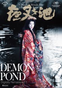 篠田正浩監督・坂東玉三郎主演、42年前の名作『夜叉ヶ池』カンヌで上映