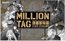 ジャンプ+、漫画家発掘オーディション番組配信へ 6人の連載候補者&編集者がタッグ MCは四千頭身&佐倉綾音
