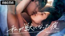"""綱啓永&井上想良、""""獣になった女性""""の相手役 初のキス&ベッドシーンで「違う一面を」"""