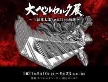 『ベルセルク』展、東京で9月に開催 作者に敬意と感謝込め…原画や巨大ゾッド像など展示