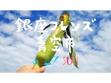 """""""ニッポンの農家とつくり手""""をテーマに11店が出店!「銀座フレンズ青空市」開催"""