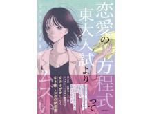 ダメ恋に溺れる全女子必読、『恋愛の方程式って東大入試よりムズい』が発売