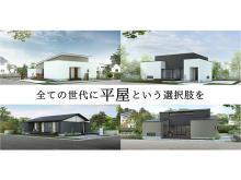 """ライフデザイン・カバヤによる""""注文住宅の暮らしの提案""""に『平屋スタイル』が新登場!"""