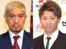 松本人志、ボクシング・井上尚弥の圧勝劇を絶賛 対戦相手の特徴も指摘「みんなさわやか」