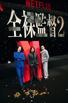 山田孝之主演『全裸監督2』劇中使用曲のプレイリストにも注目