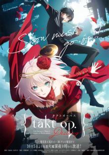 アニメ『takt op.Destiny』10・5放送スタート MAPPA×MADHOUSE制作