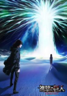 アニメ『進撃の巨人』最終章パート2のティザービジュアル公開