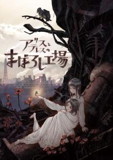 岡田麿里監督の新作映画『アリスとテレスのまぼろし工場』制作決定 MAPPA担当で特報映像も公開