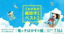 『#これが私の細田守作品ベスト3』SNS企画が始動 成田凌は「サマーウォーズ」