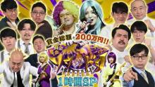 お笑い界の総合格闘技『ソウドリ』1時間SP、ゲストMCに夏菜 漫才VSコントの最終決戦