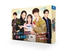 """上白石萌音『ボス恋』DVD&BD 9・3発売 """"ブルきゅん""""な未公開カットも収録"""