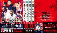 漫画『東京卍リベンジャーズ』1~4巻セット、発売前重版決定 実写カバー&映画公開で異例の反響