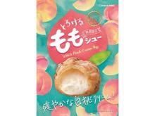 みずみずしい白桃果実を使用!ビアードパパから「とろけるももシュー」新発売