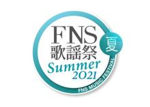 『FNS歌謡祭』出演者第2弾 JO1、池田エライザら11組 コラボ企画も発表