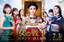 古川雄大を奪い合う7人の女たちが大集合、ドラマ『女の戦争』メインビジュアル