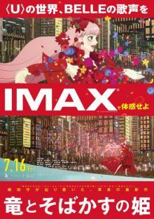 『竜とそばかすの姫』細田守監督作品として初のIMAX上映決定