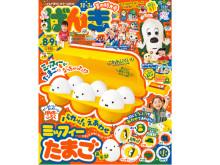 """かわいい""""ミッフィー""""のおもちゃが付録!「げんき 8・9月号」7/1発売"""