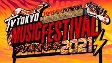 『テレ東音楽祭』今夜放送 タイムテーブル公開【出演者一覧】