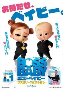 """ボス・ベイビー""""コンビ""""の活躍に期待が高まるポスタービジュアル解禁"""