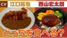 江口拓也&西山宏太朗、脳筋カツカレー&熱血ハンバーグ役 食べ物擬人化コンテンツ『メシ声』開始
