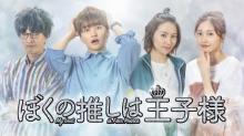 フジ木10『推しの王子様』スピンオフドラマ 主演は瀬戸利樹【コメントあり】
