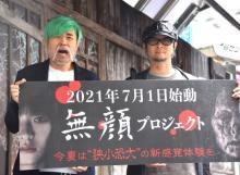 品川ヒロシ監督、新感覚お化け屋敷とコラボ 相方イジりもチラリ
