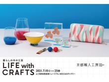 京都の職人たちによる企画展「LIFE with CRAFTS ~暮らしの中の工芸~」が開催