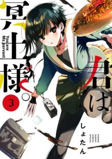 漫画『君は冥土様。』第3巻発売記念PV公開 CVは代永翼&上田麗奈