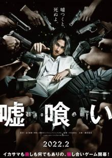 横浜流星、ギャンブラー役で覚悟の銀髪「自分にとっても挑戦的な作品」 『嘘喰い』映画化