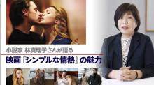 林真理子氏、恋愛力が失われた現代に 映画『シンプルな情熱』は「意味がある」