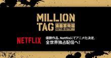 集英社の新漫画賞「MILLION TAG」優勝作品はNetflixにてアニメ化・全世界配信