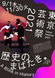 『東京芸術祭2021』ラインナップ発表 太陽劇団、青木豪演出『ロミオとジュリエット』など